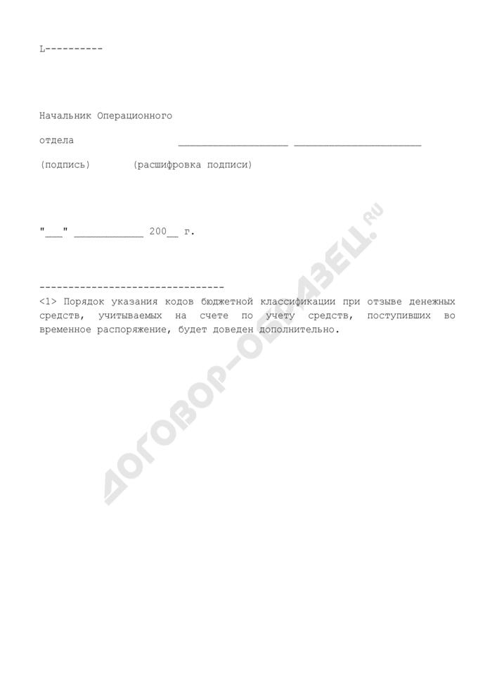Заявка на отзыв денежных средств со счета получателя средств бюджета города Москвы. Страница 3