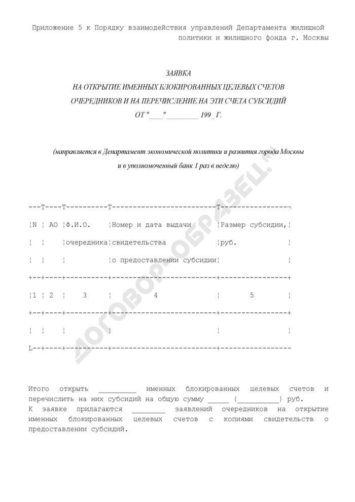Заявка на открытие именных блокированных целевых счетов очередников и на перечисление на эти счета субсидий на строительство или приобретение жилья. Страница 1
