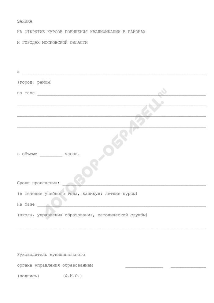 Заявка на открытие курсов повышения квалификации в районах и городах Московской области. Страница 1