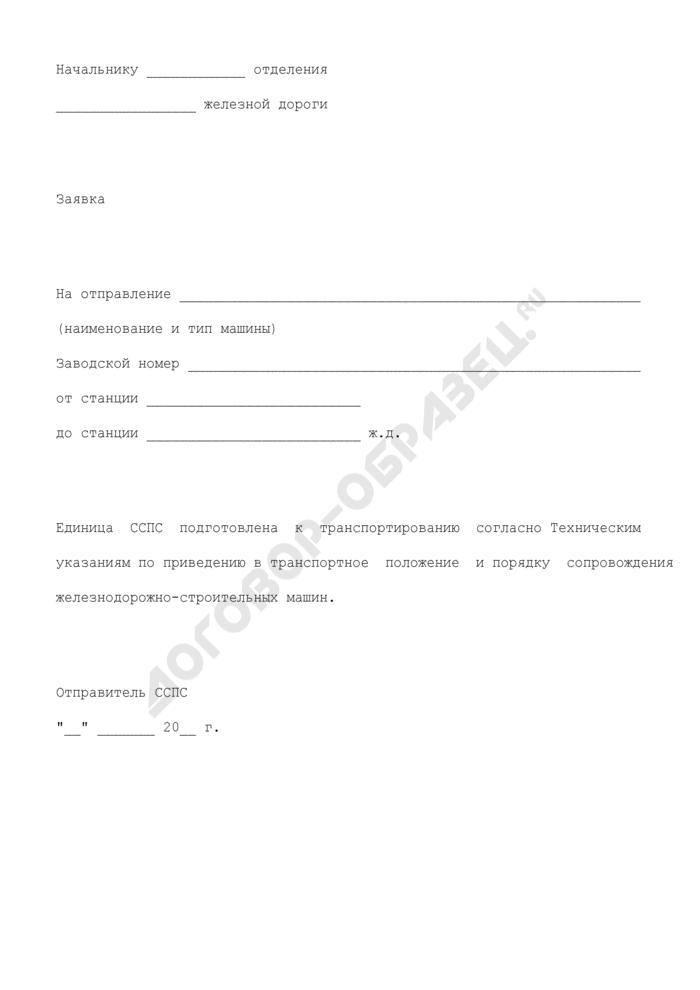 Заявка на отправление специального самоходного подвижного состава (ССПС) железных дорог Российской Федерации. Страница 1