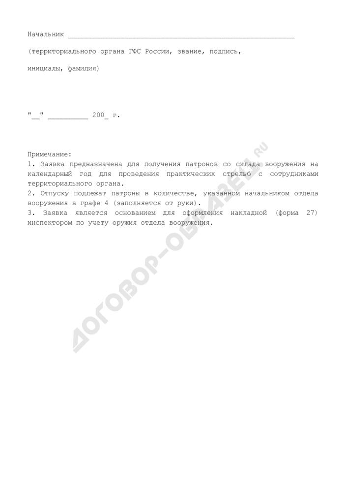 Заявка на отпуск патронов. Форма N 7А. Страница 2