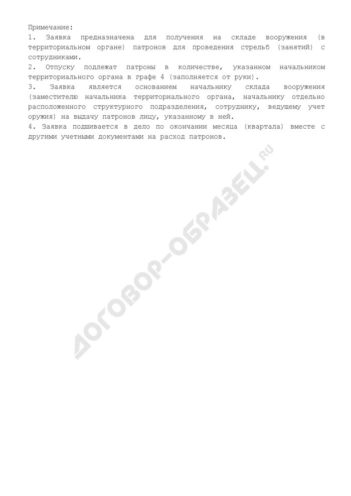 Заявка на отпуск патронов. Форма N 7. Страница 3