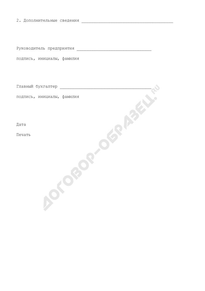 Заявка на оформление технического заключения (допуска) по производству и применению нефтепродукта. Страница 3