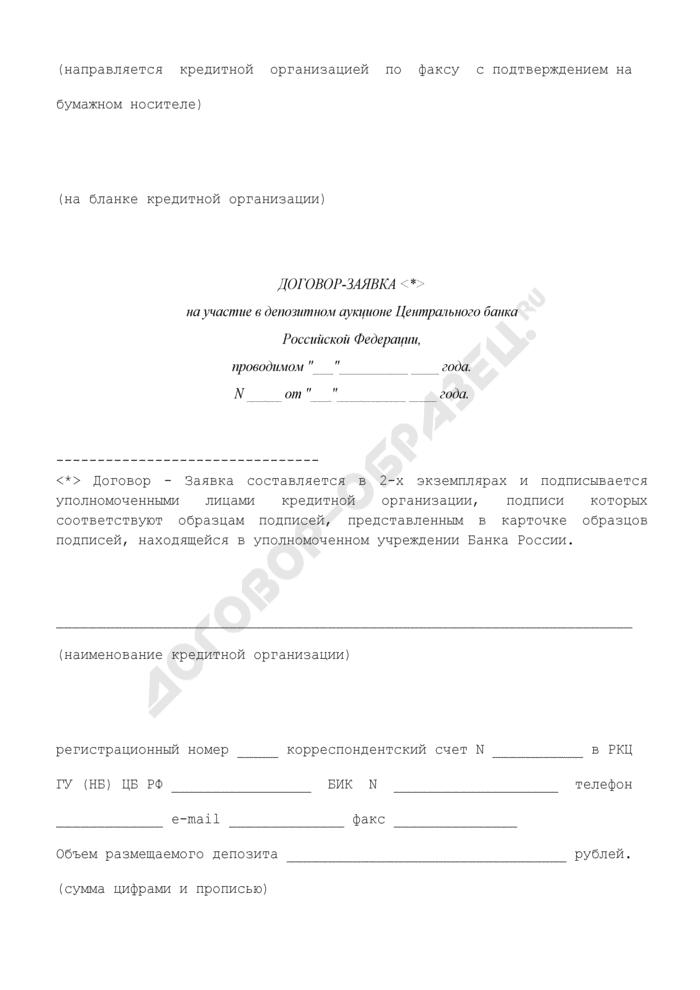 Договор-заявка на участие в депозитном аукционе Центрального банка Российской Федерации. Страница 1