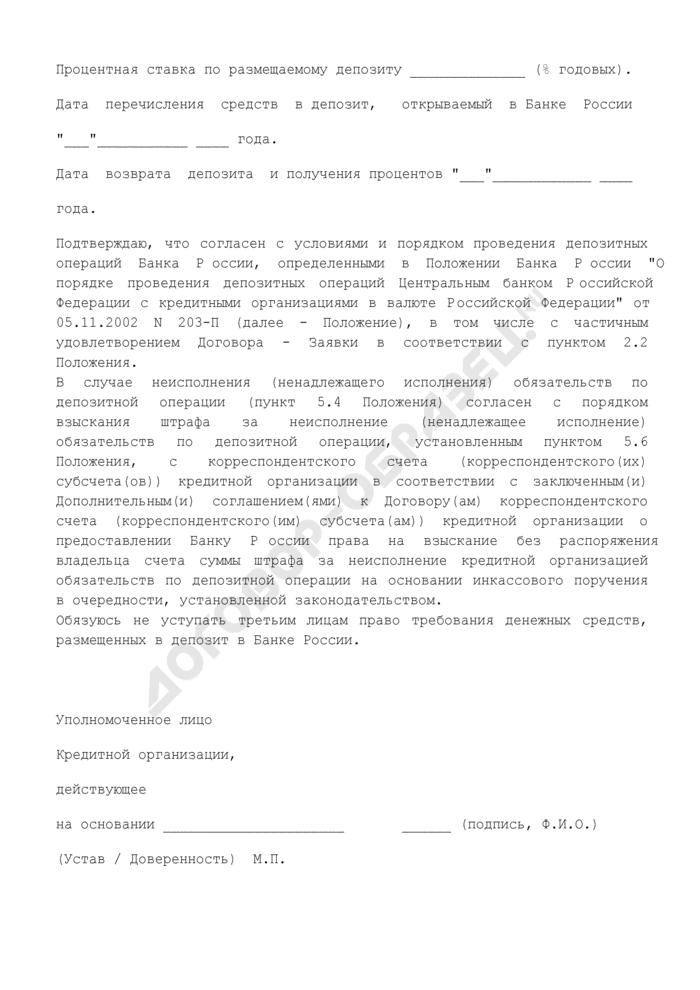 Договор-заявка на участие в депозитном аукционе Центрального банка Российской Федерации. Страница 2