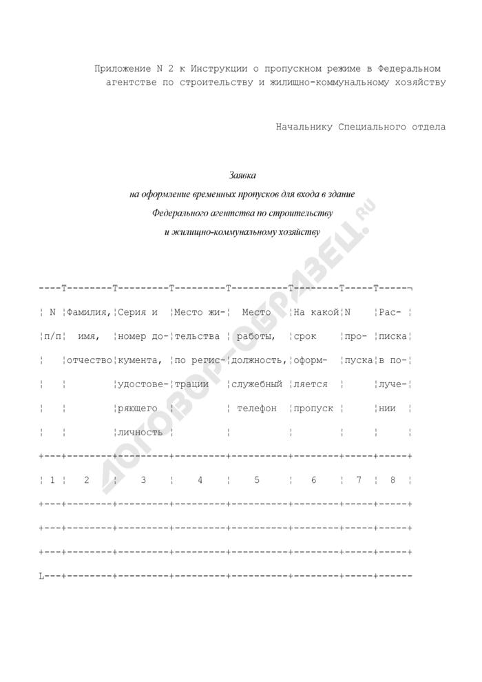Заявка на оформление временных пропусков для входа в здание Федерального агентства по строительству и жилищно-коммунальному хозяйству. Страница 1