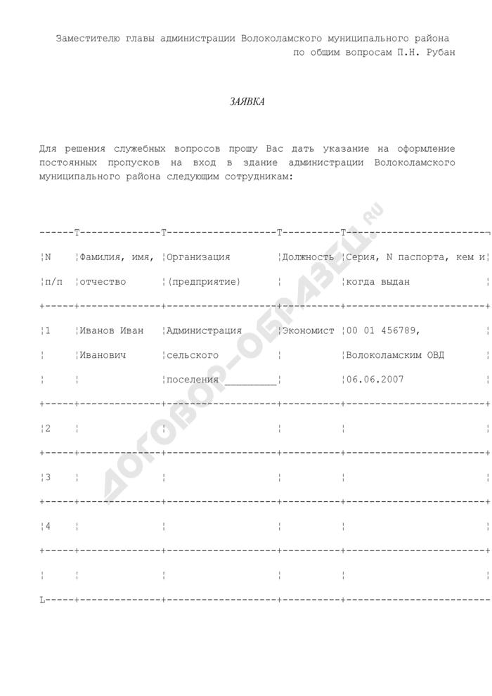 Заявка на оформление пропусков в здание администрации Волоколамского муниципального района Московской области. Страница 1