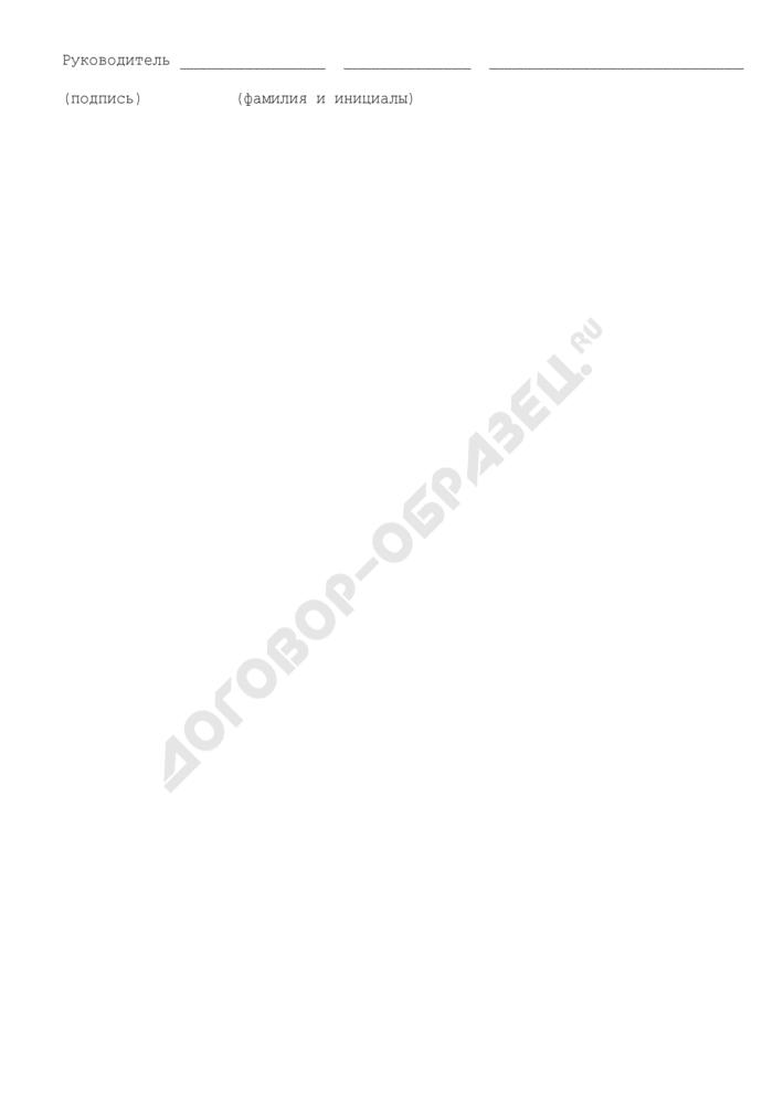 Заявка на оформление пропусков в здание администрации Волоколамского муниципального района Московской области. Страница 2