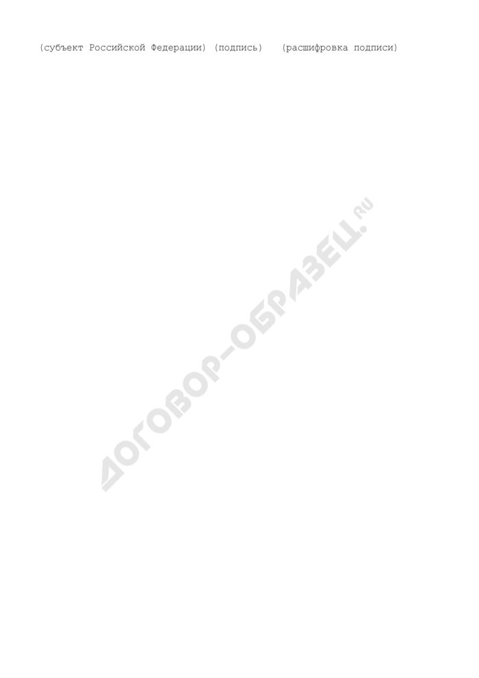 Заявка на оформление платежных документов для погашения векселей Министерства финансов Российской Федерации. Страница 2