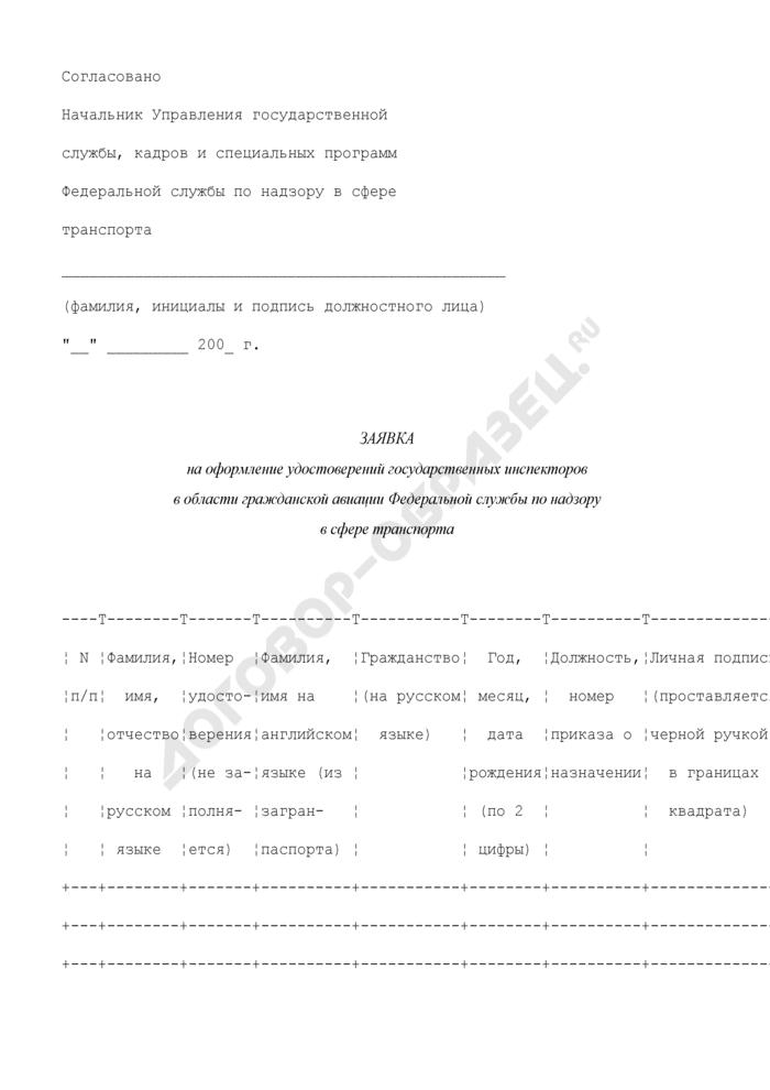 Заявка на оформление удостоверений государственных инспекторов в области гражданской авиации Федеральной службы по надзору в сфере транспорта. Страница 1