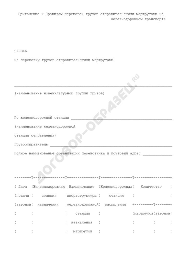 Заявка на перевозку грузов отправительскими маршрутами. Страница 1