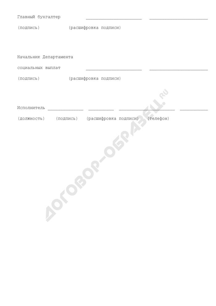 Заявка на перевод средств материнского (семейного) капитала из федерального бюджета в бюджет Пенсионный фонд Российской Федерации. Страница 3