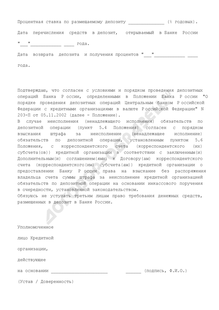 Договор-заявка на размещение в Центральном банке Российской Федерации депозита по фиксированной процентной ставке. Страница 2