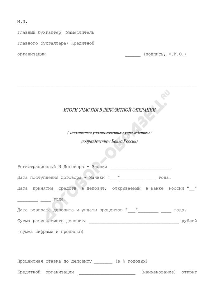 Договор-заявка на размещение в Центральном банке Российской Федерации депозита по фиксированной процентной ставке. Страница 3