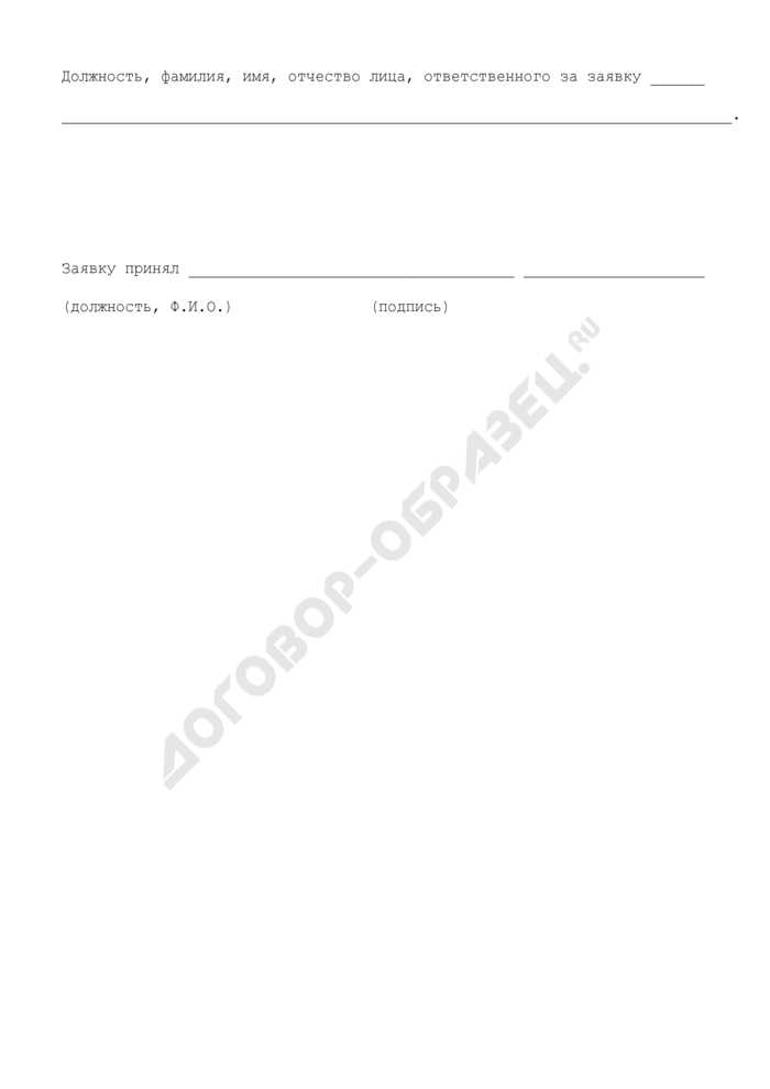Заявка на перевозку грузов автомобильным транспортом (приложение к договору на перевозку грузов автомобильным транспортом). Страница 3
