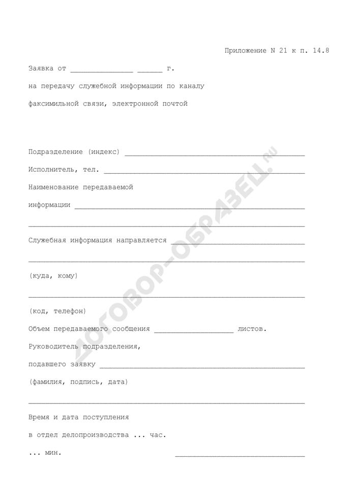 Заявка на передачу служебной информации по каналу факсимильной связи, электронной почтой в арбитражном суде Российской Федерации (первой, апелляционной и кассационной инстанциях). Страница 1