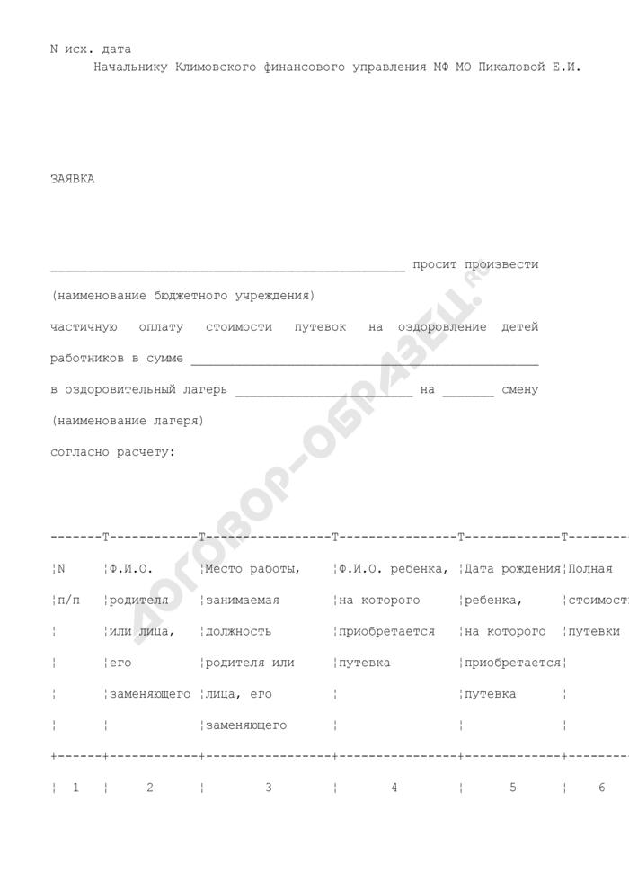 Заявка на перечисление денежных средств на частичную оплату стоимости путевок на оздоровление детей, проживающих в городе Климовске Московской области, в оздоровительный лагерь. Страница 1