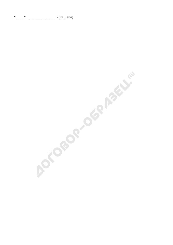 Заявка на перечисление излишне уплаченных или ошибочно зачисленных средств бюджетных учреждений Московской области, полученных от предпринимательской и иной приносящей доход деятельности, со счета Минфина Московской области. Страница 2