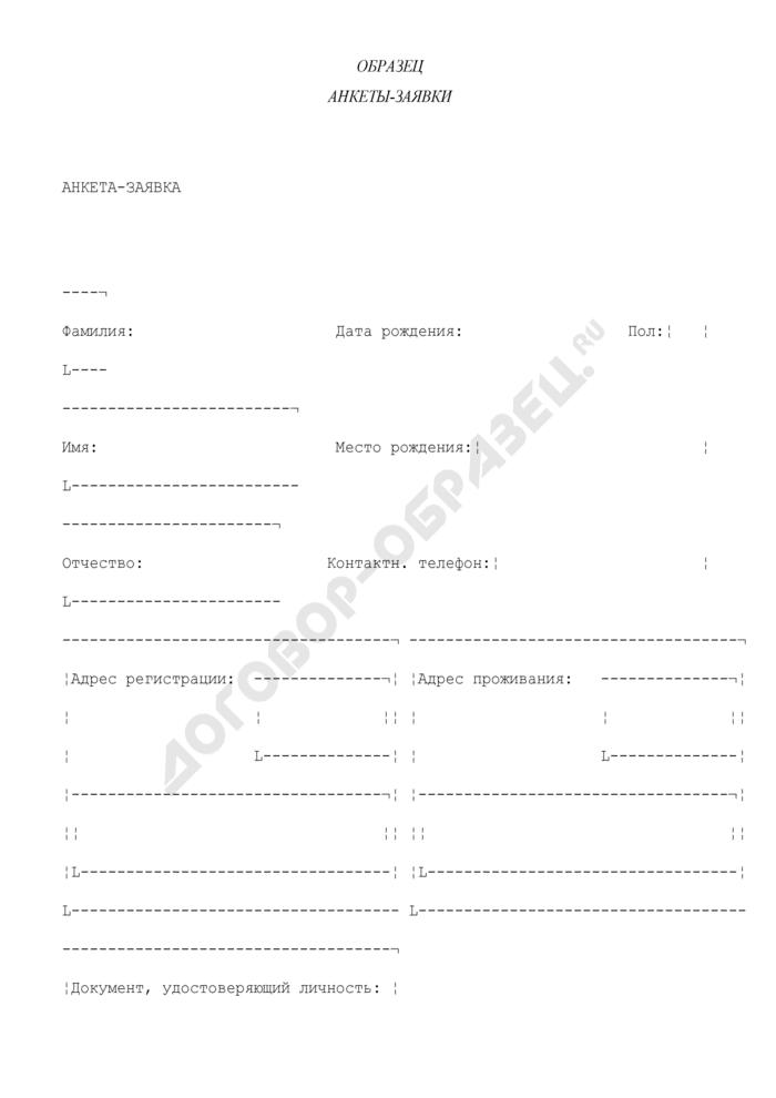 Анкета-заявка на получение, замену, изъятие социальной карты жителя Московской области. Страница 1