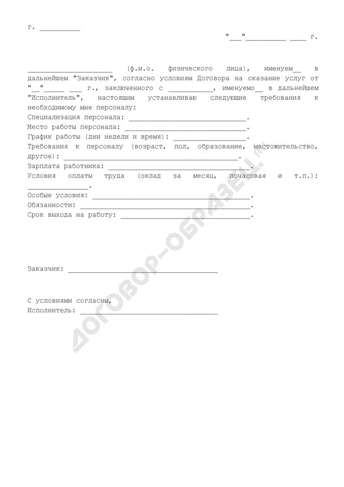 Заявка на подбор персонала (приложение к договору по оказанию услуг по подбору персонала). Страница 1