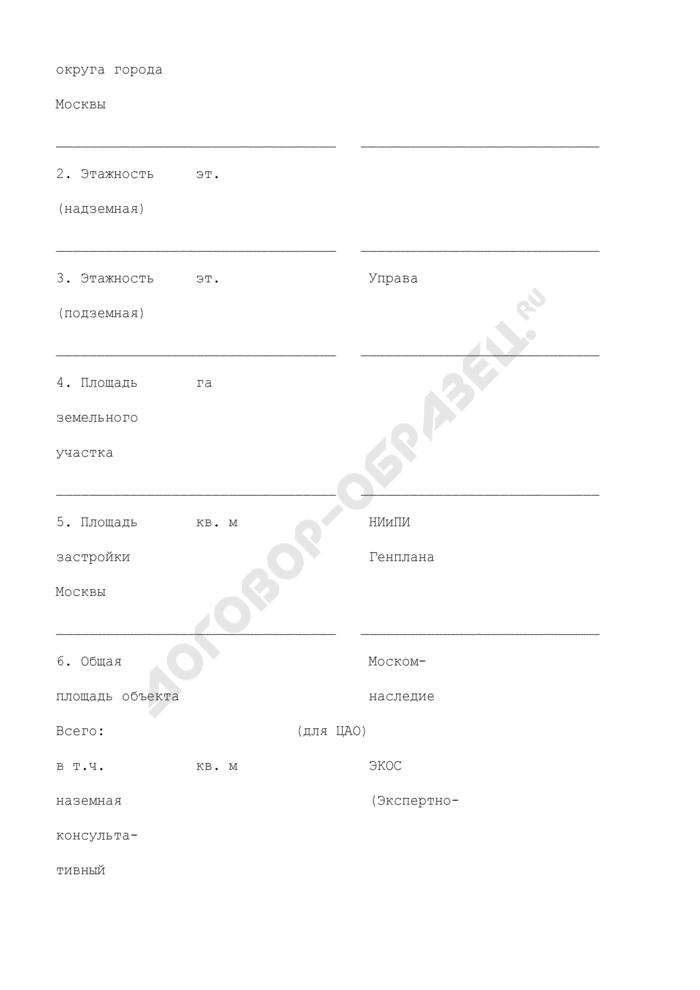 Заявка на подготовку Свидетельства об утверждении архитектурно-градостроительного решения проекта строительства, реконструкции в городе Москве (примерная форма). Страница 3