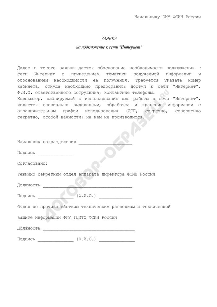 """Заявка на подключение к сети """"Интернет"""" в Федеральной службе исполнения наказаний России. Страница 1"""