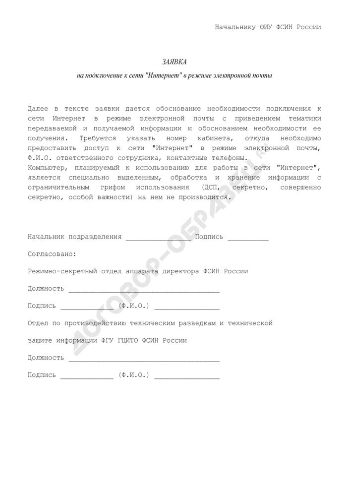 """Заявка на подключение к сети """"Интернет"""" в режиме электронной почты в Федеральной службе исполнения наказаний России. Страница 1"""