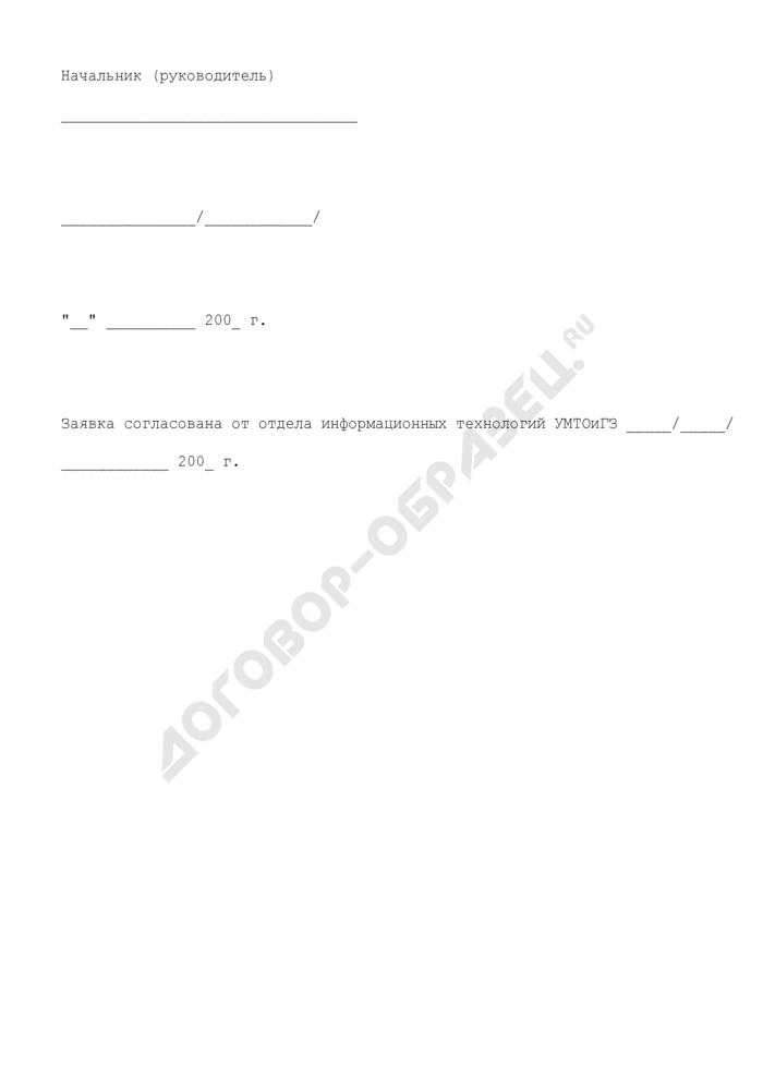 Заявка на подключение к информационным ресурсам структурного подразделения (территориального управления, подведомственного учреждения) Росимущества. Страница 2