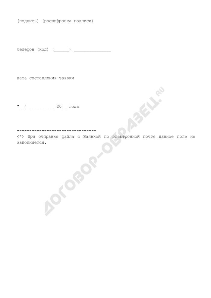 """Заявка на подкрепление счета, открытого Управлению Федерального казначейства на балансовом счете N 40105 """"Средства федерального бюджета. Страница 2"""