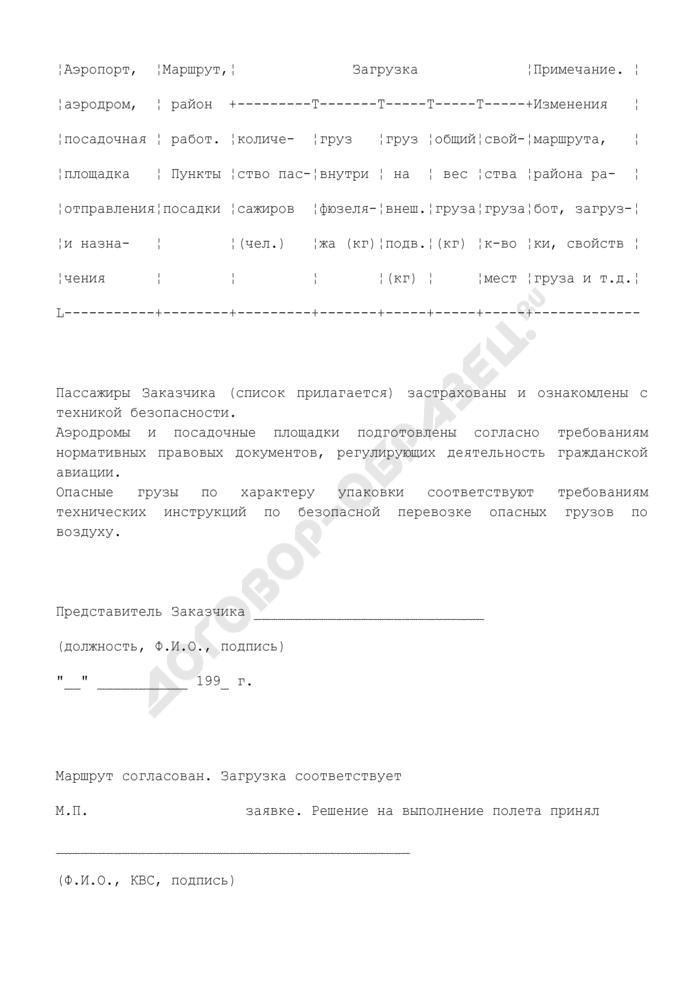 Заявка на полет по охране лесов. Форма N 1. Страница 2