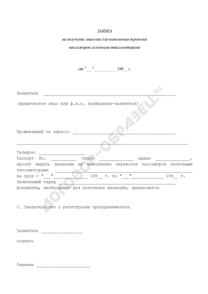 Заявка на получение лицензии для выполнения перевозки пассажиров легковыми таксомоторами. Страница 1