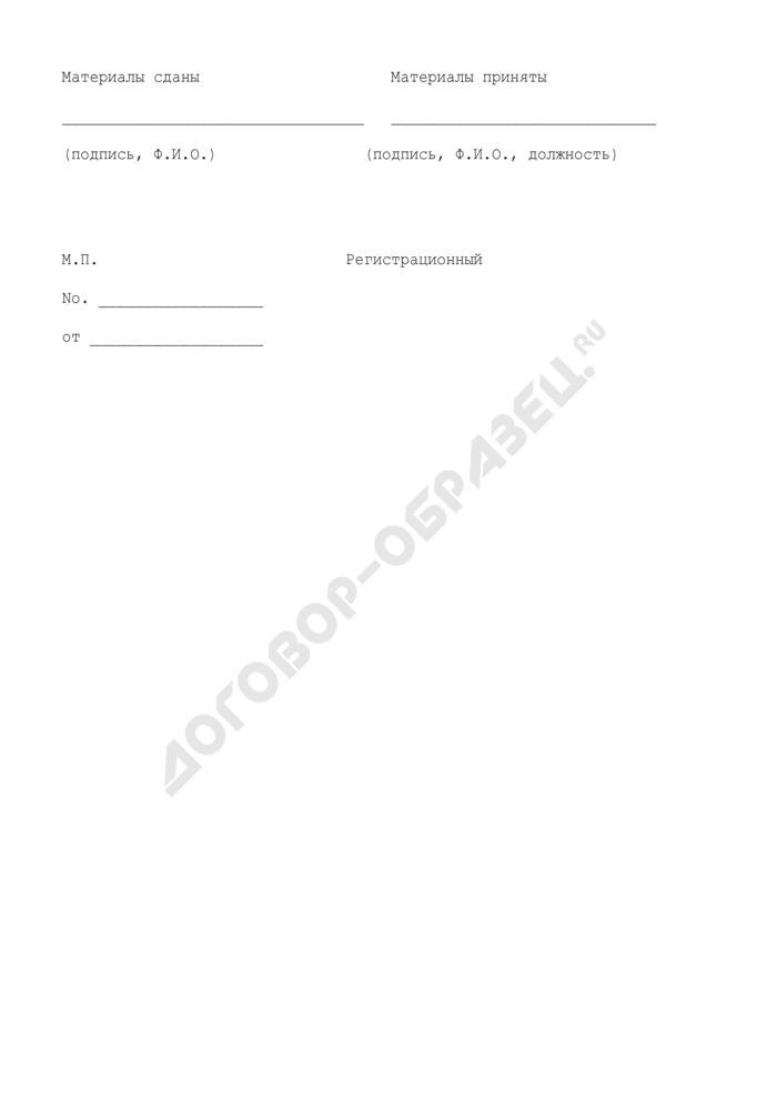 Заявка на получение свидетельства об аттестации хозяйствующих субъектов в торговле и общественном питании (примерная форма). Страница 3