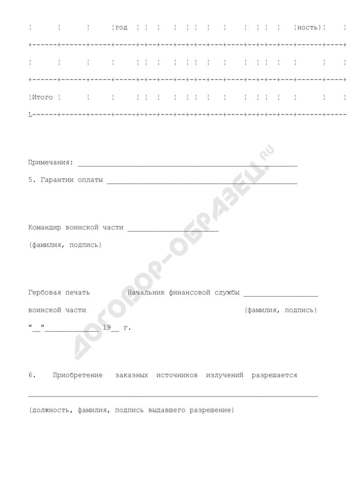 Заказ-заявка на поставку радиоактивных веществ и других источников ионизирующих излучений. Страница 2