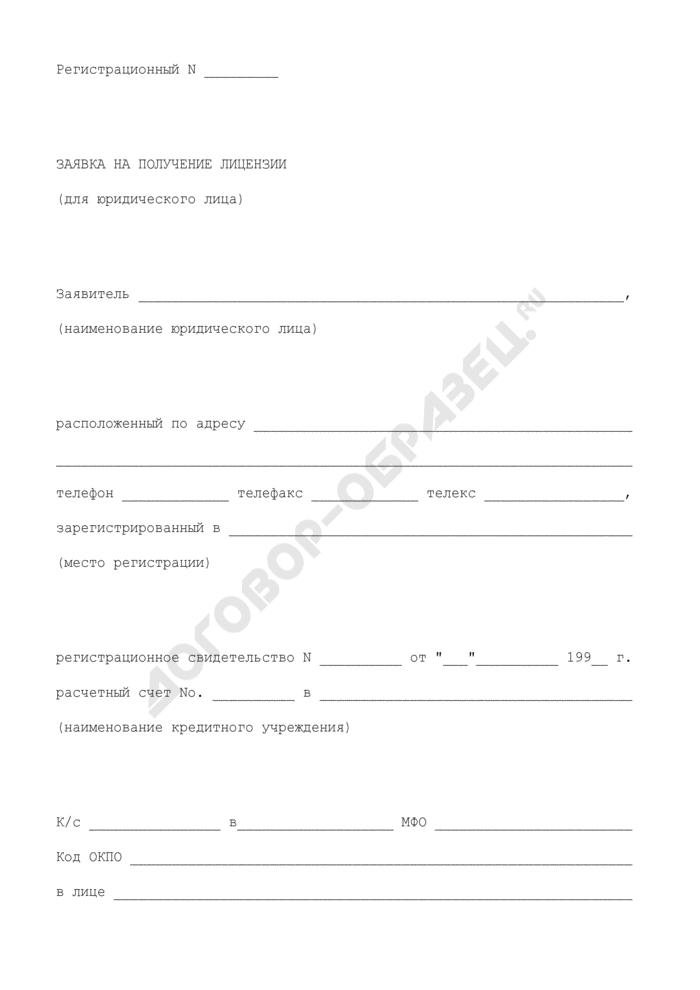 Заявка на получение лицензии на право осуществления экологической деятельности (для юридического лица). Страница 1