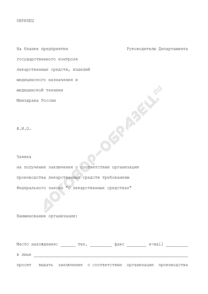 """Заявка на получение заключения о соответствии организации производства лекарственных средств требованиям Федерального закона """"О лекарственных средствах. Страница 1"""