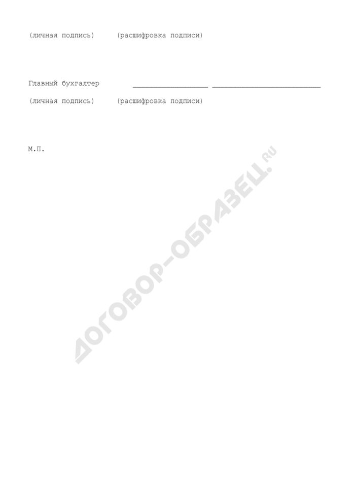 Заявка на получение решения о ввозе в Российскую Федерацию (вывозе из Российской Федерации) озоноразрушающих веществ. Страница 3