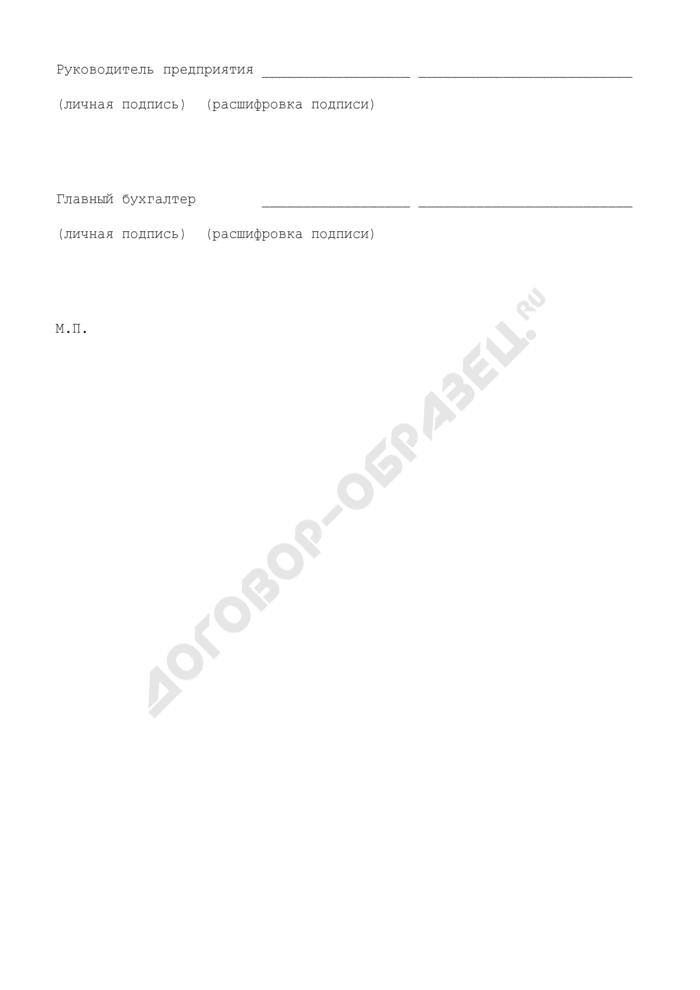 Заявка на получение решения о ввозе в Российскую Федерацию (вывозе из Российской Федерации) продукции, содержащей озоноразрушающие вещества. Страница 3