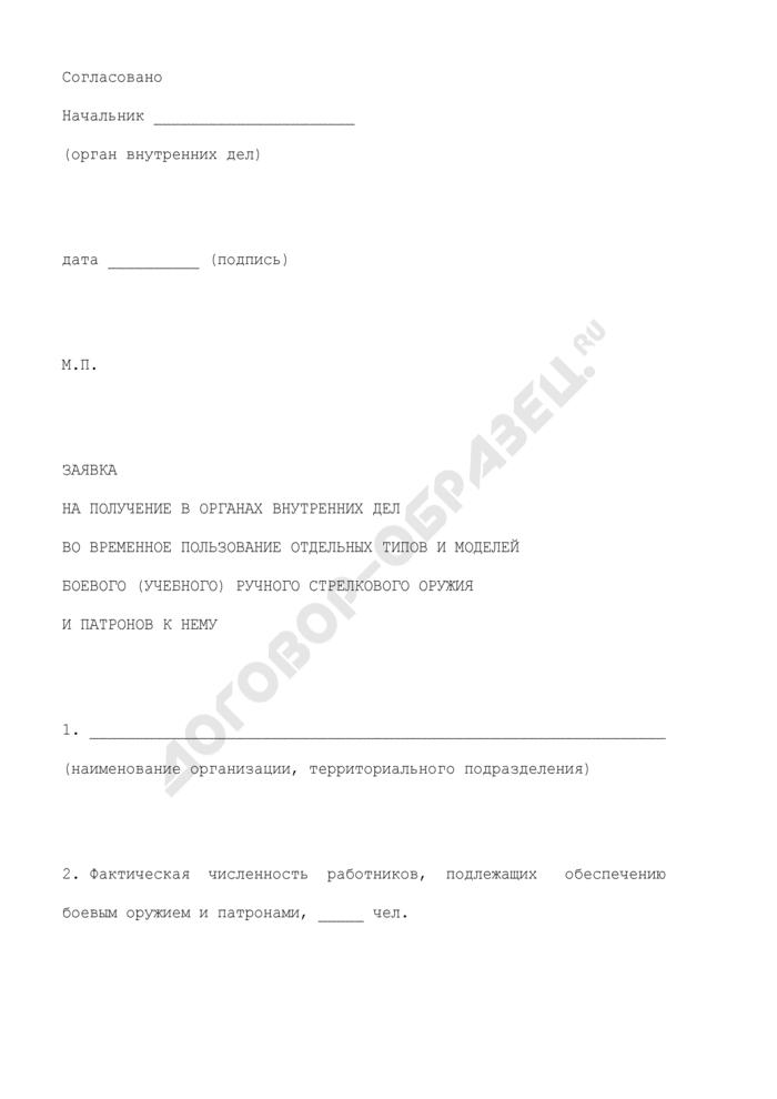 Заявка на получение в органах внутренних дел во временное пользование отдельных типов и моделей боевого (учебного) ручного стрелкового оружия и патронов к нему. Страница 1