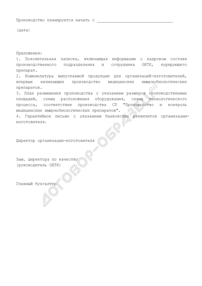 "Заявка на получение ""Сертификата производства медицинского иммунобиологического препарата. Страница 2"