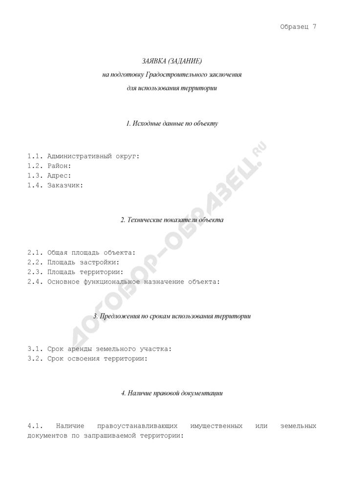 Заявка (задание) на подготовку градостроительного заключения для использования территории. Страница 1
