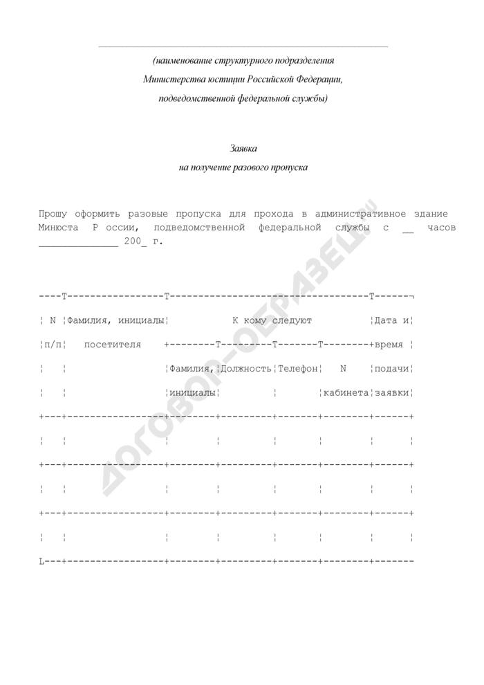 Заявка на получение разового пропуска прохода в административное здание Министерства юстиции России, подведомственной федеральной службы. Страница 1