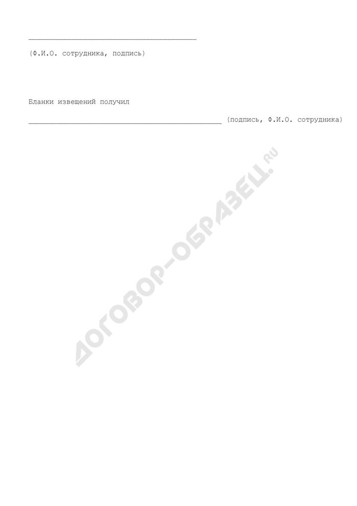 Заявка на получение бланков извещений о внесении в реестр собственности Московской области. Страница 2