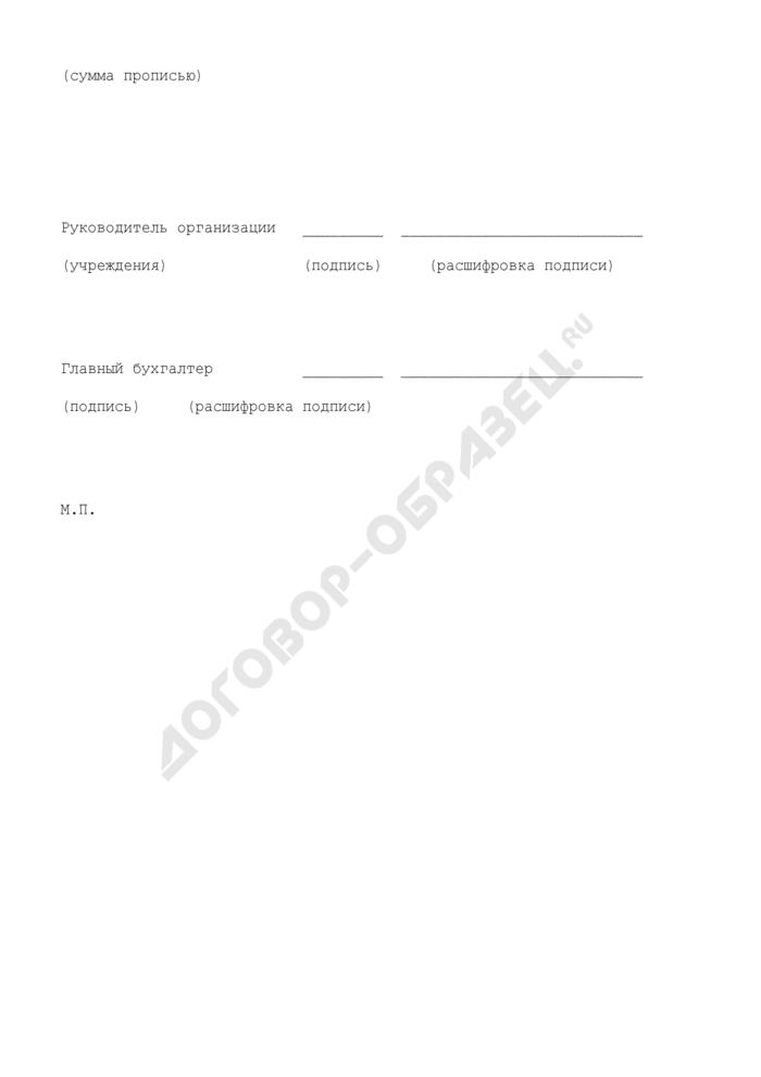 Заявка на получение наличных денежных средств для подтверждения денежных обязательств, подлежащих исполнению за счет средств бюджета г. Дубны Московской области. Страница 3