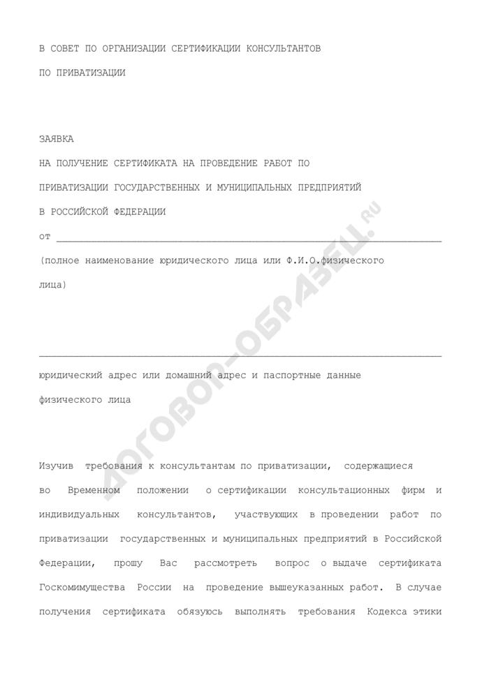 Заявка на получение сертификата на проведение работ по приватизации государственных и муниципальных предприятий в Российской Федерации. Страница 1