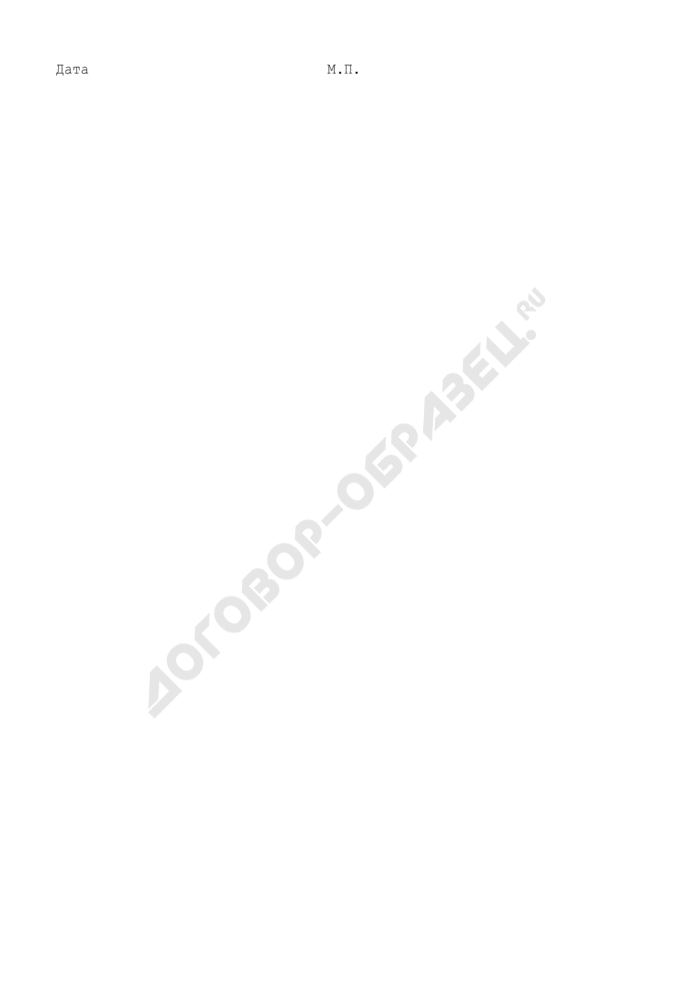Заявка на получение сертификата на проведение работ по приватизации государственных и муниципальных предприятий в Российской Федерации. Страница 3