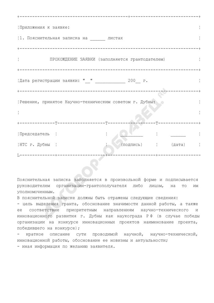 Заявка на получение гранта (для высококвалифицированных специалистов, работающих по приоритетным научно-техническим направлениям), в рамках программы развития г. Дубны Московской области как наукограда Российской Федерации. Страница 2