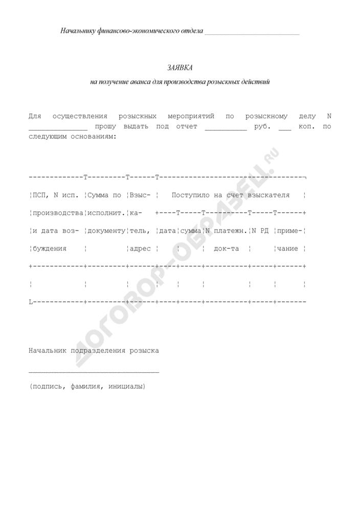 Заявка на получение аванса для производства розыскных действий должников. Страница 1