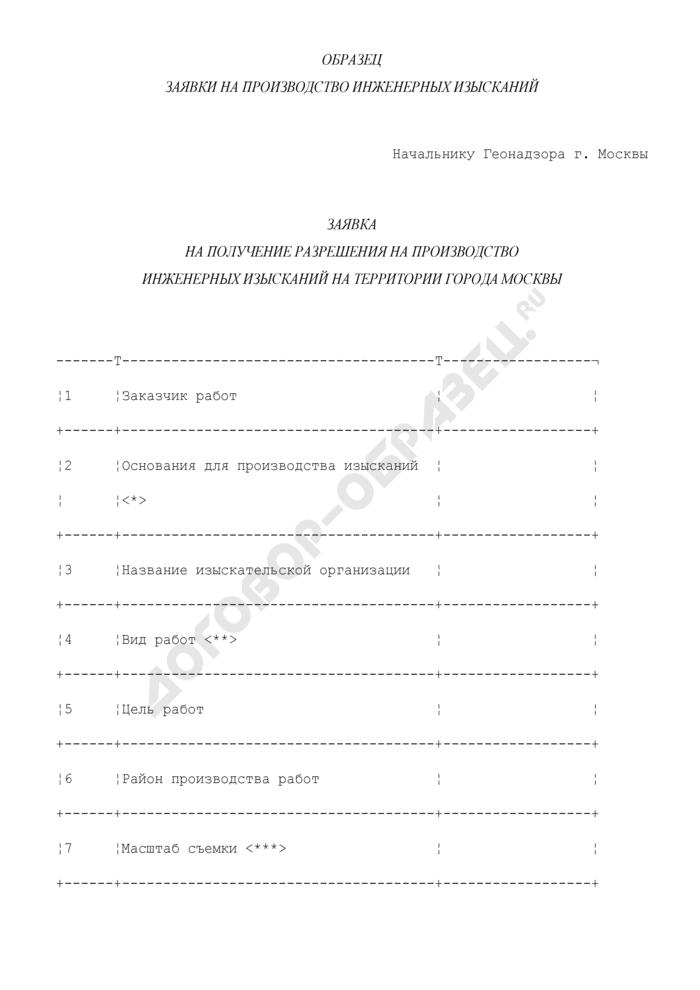 Заявка на получение разрешения на производство инженерных изысканий на территории города Москвы. Страница 1
