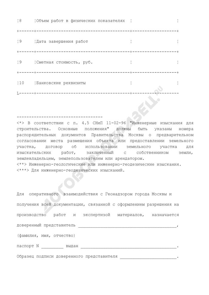 Заявка на получение разрешения на производство инженерных изысканий на территории города Москвы. Страница 2