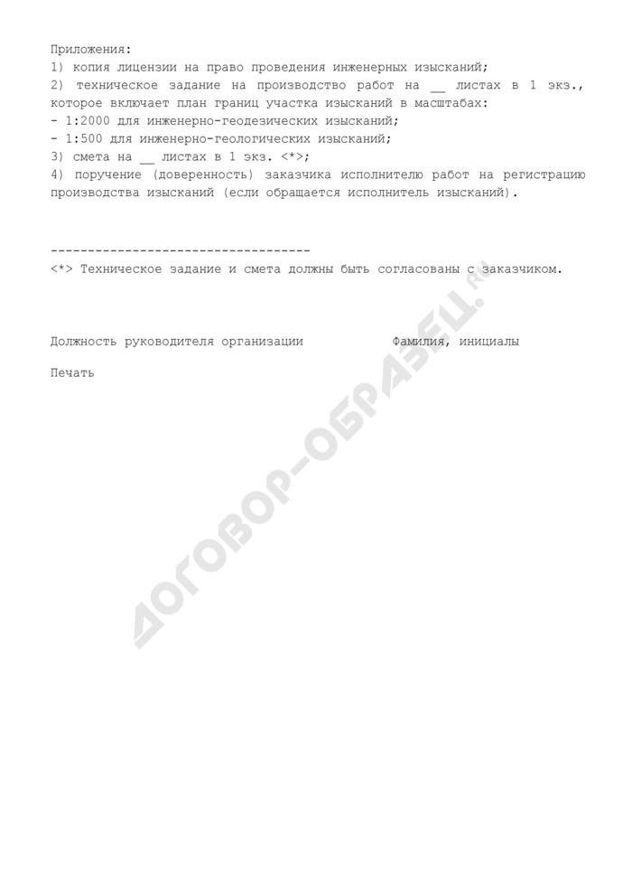 Заявка на получение разрешения на производство инженерных изысканий на территории города Москвы. Страница 3